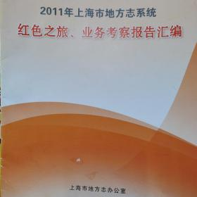 2011年上海市地方志系统红色之旅业务考察报告汇编