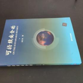 可持續安全論【簽贈本】