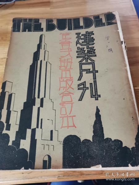 30年代上海建筑学会《建筑月刊》创刊号等13期合售  8开道林纸  上海市著名建筑设计 上海图书馆设计平面图等