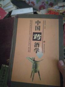 中国药酒学