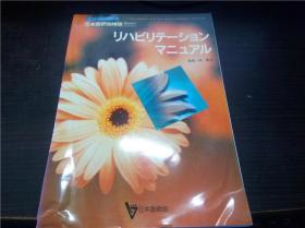 リハビリテ一シヨンマ二ユアル   日本医师会 1994年 16开平装  原版日文 图片实拍