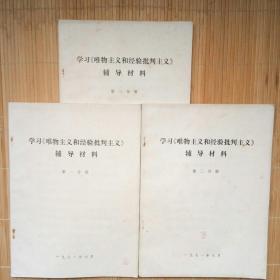 学习《唯物主义和经验批判主义》辅导材料第 1-2~3分册(有马恩列斯毛语录)三本合售