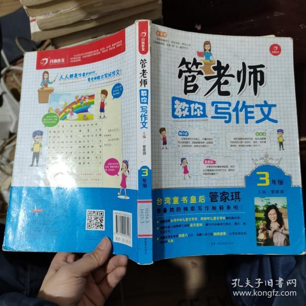 开心作文:管老师教你写作文(三年级)