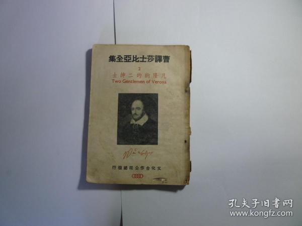 曹译莎士比亚全集  2. 凡隆纳的二绅士  ..曹未风译   文化合作公司总发行...1946年6月普及本....