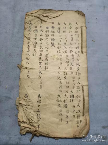 清代手抄文式本宗九族五服之制图字迹工整有残32开