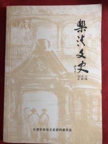 乐清文史2018.12