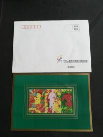 贺卡:2001中华人民共和国第九届运动会新年贺卡
