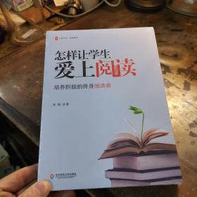 大夏书系·怎样让学生爱上阅读:培养积极的终身阅读者(基于中高考改革和国际阅读教育)