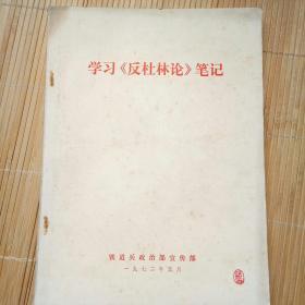 学习《反杜林论》笔记+学习毛主席《论十大关系》参考材料。两本合售