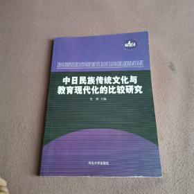 中日民族传统文化与教育现代化的比较研究