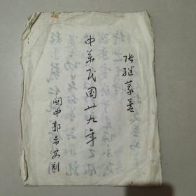 字画,书法大16开纸装订在一起