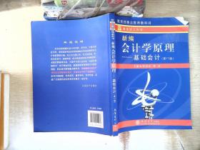 新编会计学原理 基础会计(第17版)