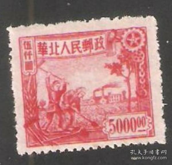 【北极光】解放区票,华北生产图-5000元新票-区票专题收藏-实物扫描