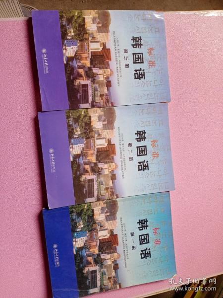 标准韩国语(第3册)