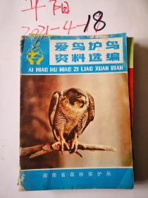 爱鸟护鸟资料选编