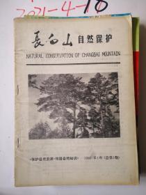长白山自然保护1985年第1期