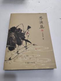 思源集(作者签名版,印章)