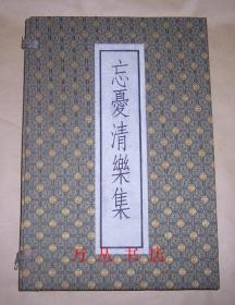 忘忧清乐集(古逸丛书三编之一)蝴蝶装一函全3册 1982年影印
