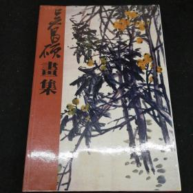 吴昌硕画集    天津人民美术出版社大8开精装彩色铜版纸本1990年一版一印仅印3000册