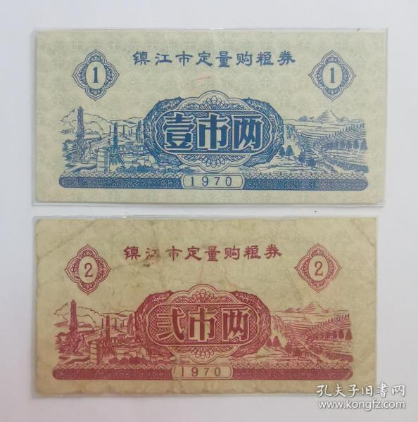 镇江粮票--1970年镇江市定量购粮券一套2枚全,镇江市粮食系统革命委员会发行,成套少见,品相如图