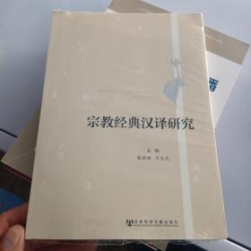 宗教经典汉译研究(全新未开封)