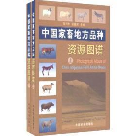 中国家畜地方品种资源图谱(上、下)
