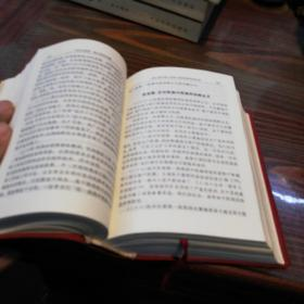 毛泽东选集   一卷本    64开红皮革面羊皮卷