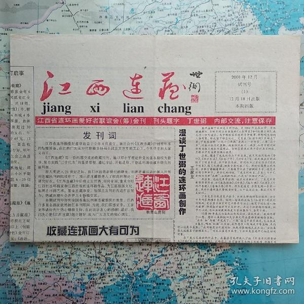 江西连藏    试刊号   四开四版