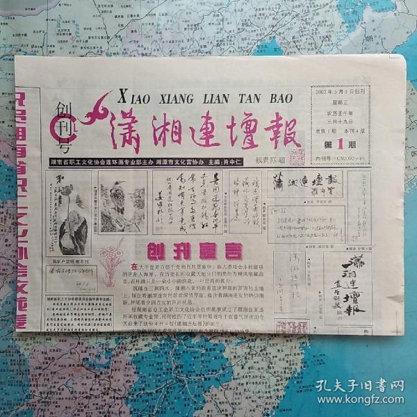 潇湘连坛报    创刊号     四开四版