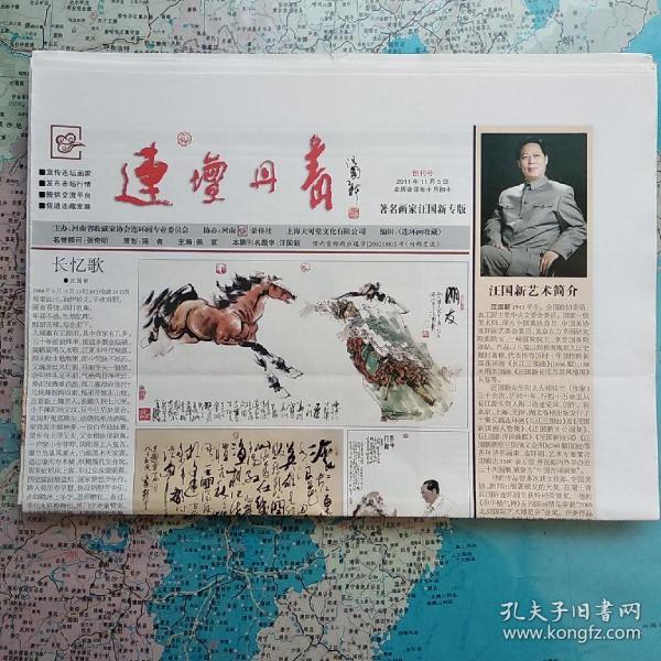 连坛丹青    创刊号   四开四版     彩色铜版     总1期——总4期全