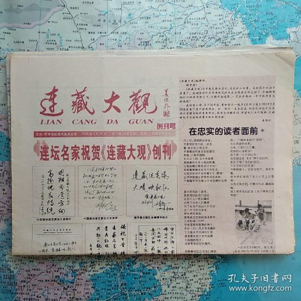 连藏大观    创刊号    四开八版—— 附赠本报:试刊6、7    总9、11、12、13、39共七张