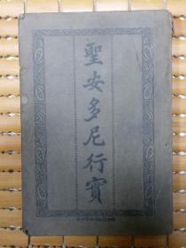 圣安多尼行实 济南教区主教杨淮 山东济南天主堂印书局 约民32年 王福林