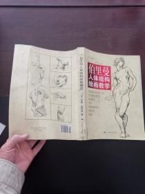 伯里曼人体结构绘画教学