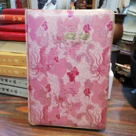 红楼梦插图日记本     带6幅名家红楼梦人物彩色插图