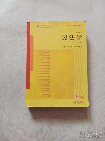 民法学(第五版)