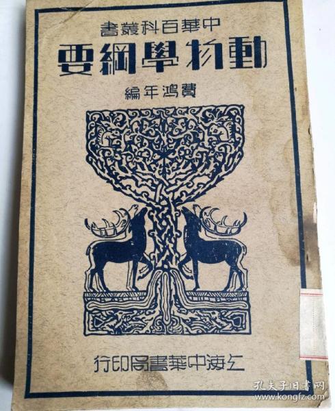 民国旧书中华百科丛书动物学纲要(民2)