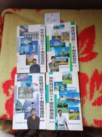 我所到过的五十个国家和地区:一个中国人看世界.第一集第二集第三集第五集四本合售