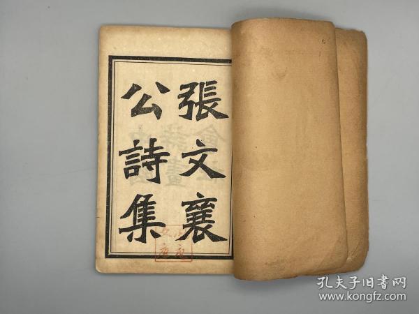 【希见】《广雅堂诗集》4册全 (清)张之洞 撰、民国间中国书画会社白纸石印