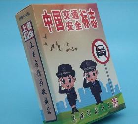 【全新扑克牌】《中国交通安全标志》珍藏版扑克牌 印刷精美 54张一套 带精装塑料盒子