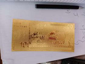 2019农历乙亥猪年金猪迎春彩色金箔钞 非钱币