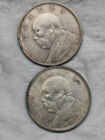 银元大头2个.