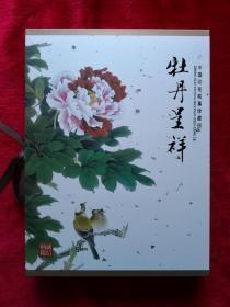 2009年精装印花税票年册,含《牡丹呈祥》《中国古代圣贤故事》