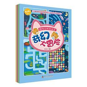 猫咪兄妹闯迷宫(套装共4册) 安小龙 科学普及出版社25343142正版全新图书籍Book