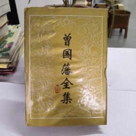 曾国藩全集.书信.三(有粘连)