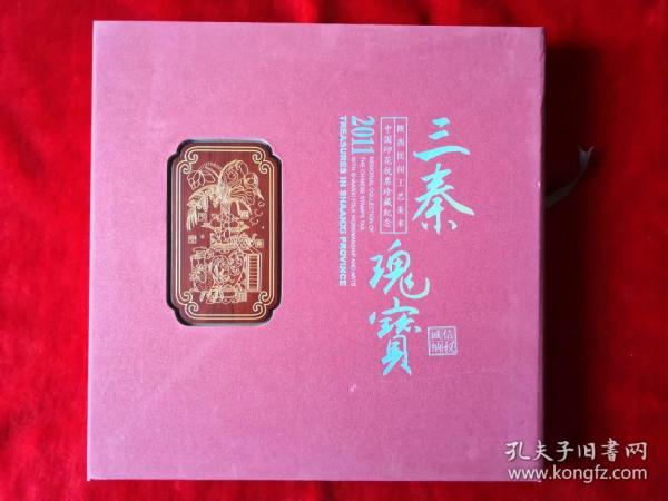 2011年《陕西民间工艺美术》印花税票珍藏纪念册