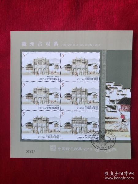 2010年《徽州古村落》印花税票5元小版,部分盖销