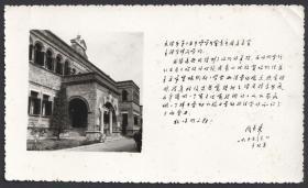 天津市南开学校老建筑照片,周恩来总理给天津市第十五中学青年团的回信手书