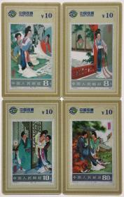 电话卡收藏:西厢记邮票图案中国铁通电话卡 1套 4 张