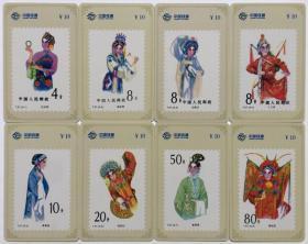 电话卡收藏:中国戏剧 旦角 邮票图案中国铁通电话卡 1套 8 张