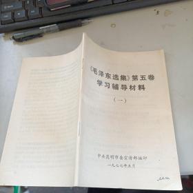 毛泽东选集第五卷学习辅导材料(一)